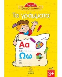 Γιούπι Χρωματίζω και μαθαίνω τα γράμματα