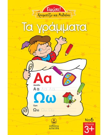 Χρωματίζω και μαθαίνω τα γράμματα
