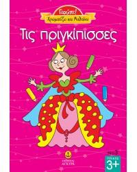 Χρωματίζω και μαθαίνω τις Πριγκίπισσες