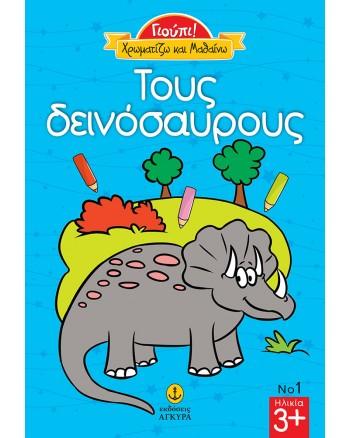 Χρωματίζω και μαθαίνω τους δεινόσαυρους