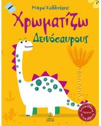 Οι μικροί καλλιτέχνες Χρωματίζω Δεινόσαυρους