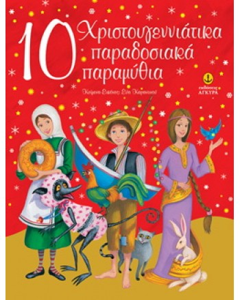10 Χριστουγεννιάτικα παραδοσιακά παραμύθια