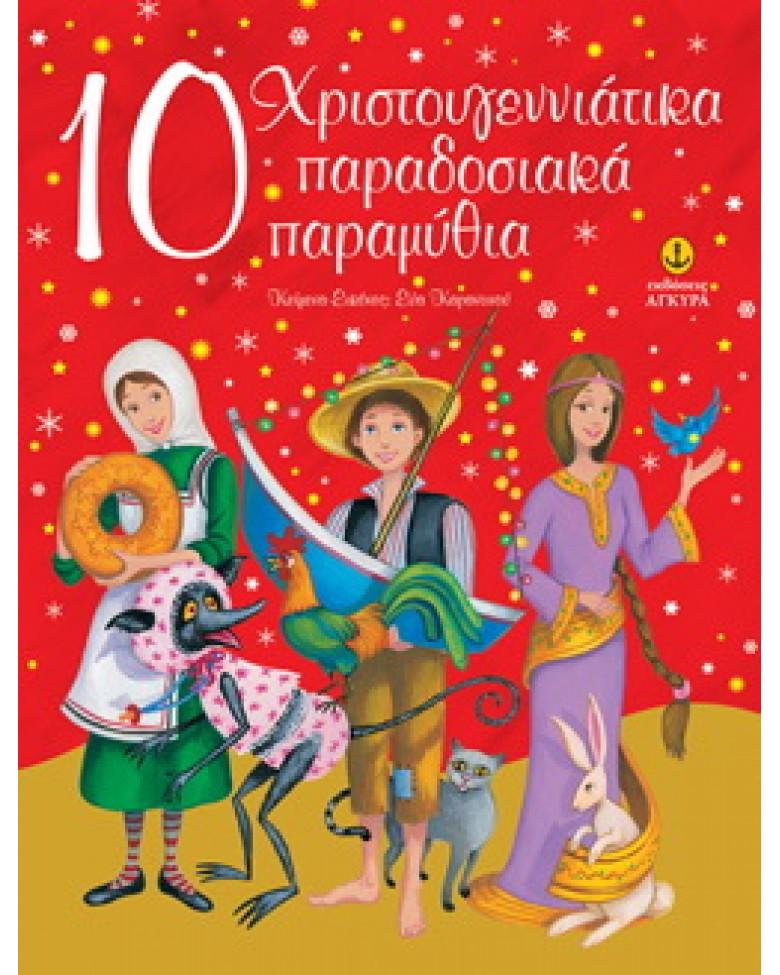 Αποτέλεσμα εικόνας για παραδοσιακα χριστουγεννιατικα παραμυθια