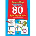 Διασκεδάζω και μαθαίνω με 80 δραστηριότητες για τα παιδιά του Νηπιαγωγείου