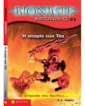 Bionicle Χρονικό 1 Η ιστορία των Τόα