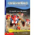 Bionicle Χρονικό 2 Η απειλή των Μπόροκ