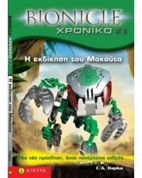 Bionicle Χρονικό 3 Η εκδίκηση του Μακούτα