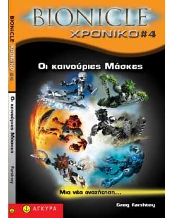 Bionicle Χρονικό 4 Οι καινούριες Μάσκες