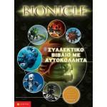 Bionicle Συλλεκτικό βιβλίο με 70 πολύχρωμα αυτοκόλλητα