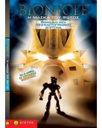 Bionicle Η μάσκα του φωτός