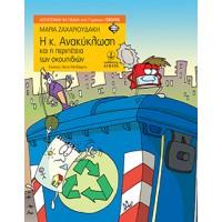 Παρουσίαση βιβλίου | Η κ.Ανακύκλωση και η περιπέτεια των σκουπιδιών
