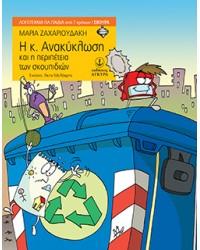 Η κα Ανακύκλωση και η περιπέτεια των σκουπιδιών