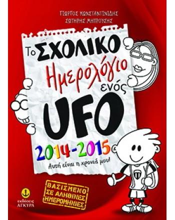 Το σχολικό ημερολόγιο ενός UFO 2014-2015