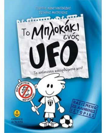 Το μπλοκάκι ενός Ufo Νο 1 - Τα απίστευτα κατορθώματά μου