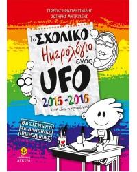 Το σχολικό ημερολόγιο ενός UFO 2015-2016