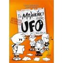 Ώστε έτσι, ε;, Στο BOOKWORLD το Ufo Νο 3!!!