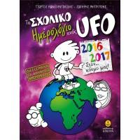 Το Σχολικό Ημερολόγιο ενός UFO 2016-2017 - Στον κόσμο μας