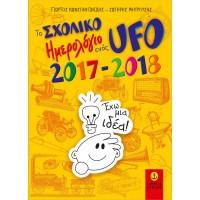 Το Σχολικό Ημερολόγιο ενός UFO 2017-2018  - Έχω μια ιδέα!