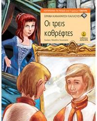 Οι τρεις καθρέφτες