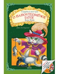 Ο Παπουτσωµένος γάτος | Δώρο CD Audio Book με δραματοποιημένη αφήγηση