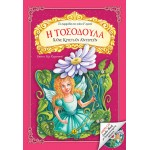 Η Τοσοδούλα | Δώρο CD Audio Book με δραματοποιημένη αφήγηση
