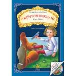 Ο Κοντορεβυθούλης | Δώρο CD Audio Book με δραματοποιημένη αφήγηση