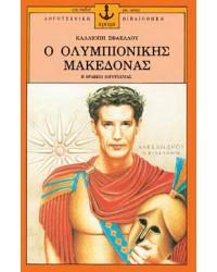 Ο Oλυμπιονίκης Mακεδόνας