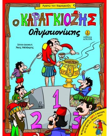 Ο Καραγκιόζης Ολυμπιονίκης / Με δραστηριότητες • Δώρο 2 φιγούρες για το δικό σου θέατρο σκιών!