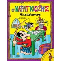 Ο Καραγκιόζης Οδοντογιατρός, Με δραστηριότητες • Δώρο 2 φιγούρες για το δικό σου θέατρο σκιών!