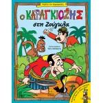 Ο Καραγκιόζης στη ζούγκλα / Με δραστηριότητες • Δώρο 2 φιγούρες για το δικό σου θέατρο σκιών!