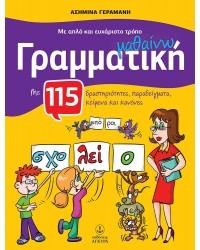 Με απλό και ευχάριστο τρόπο μαθαίνω γραμματική με 115 δραστηριότητες, παραδείγματα, κείμενα και κανόνες