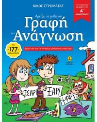 Αρχίζω να μαθαίνω γραφή και ανάγνωση