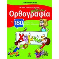 Με απλό και ευχάριστο τρόπο μαθαίνω ορθογραφία, με 180 ασκήσεις και μαθήματα ορθογραφίας