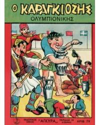 Σημειωματάριο - Ο Καραγκιόζης Ολυμπιονίκης