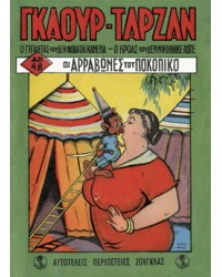 Σημειωματάριο - Γκαούρ Ταρζάν - Οι αρραβώνες του Ποκοπίκο