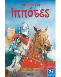 Ιστορίες για ιππότες