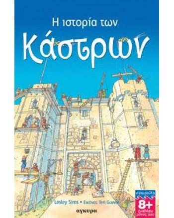 Η ιστορία των κάστρων