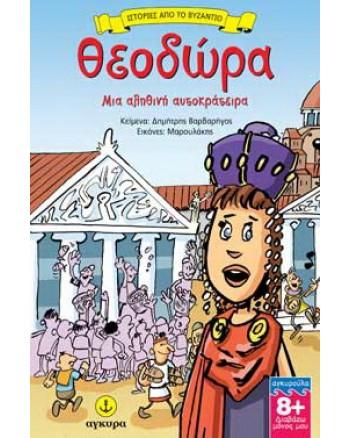 Θεοδώρα, µια αληθινή αυτοκράτειρα