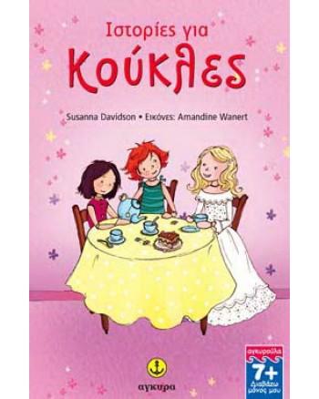 Ιστορίες για κούκλες