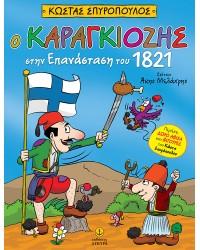 Ο Καραγκιόζης στην Επανάσταση του 1821• Περιέχει 4 φιγούρες και μία αφίσα