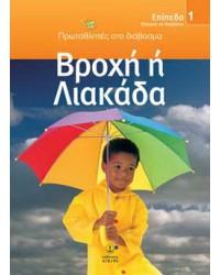 Βροχή ή λιακάδα  / ΕΠΙΠΕΔΟ 1