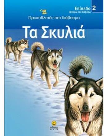Τα σκυλιά / ΕΠΙΠΕΔΟ 2