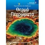 Θερμά πετρώματα / ΕΠΙΠΕΔΟ 2
