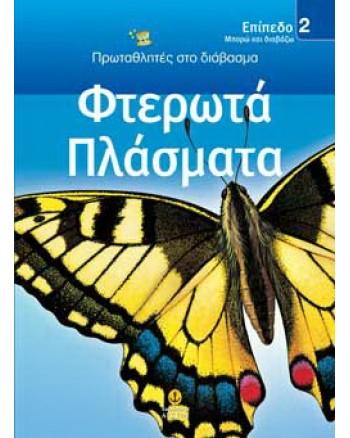 Φτερωτά πλάσματα / ΕΠΙΠΕΔΟ 2
