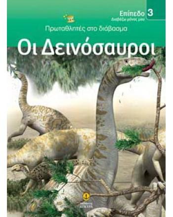 Οι δεινόσαυροι / ΕΠΙΠΕΔΟ 3