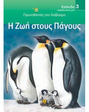 Η ζωή στους πάγους / ΕΠΙΠΕΔΟ 3