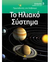 Το ηλιακό σύστημα / ΕΠΙΠΕΔΟ 3