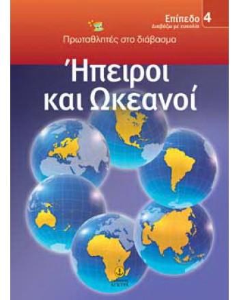 Ήπειροι και ωκεανοί / ΕΠΙΠΕΔΟ 4