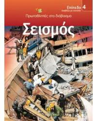 Σεισμός / ΕΠΙΠΕΔΟ 4