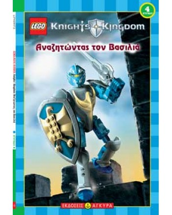KNIGHTS' KINGDOM Αναζητώντας τον Βασιλιά